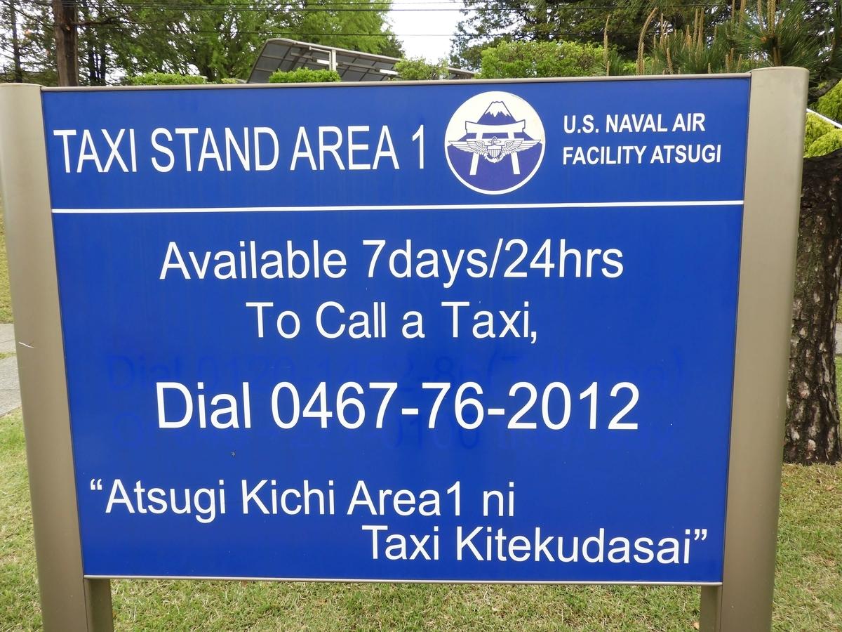 タクシー乗り場の看板
