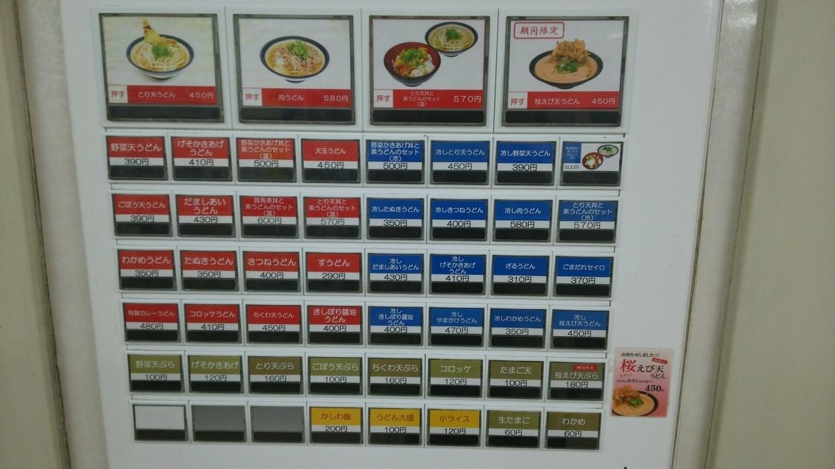 食券の自販機
