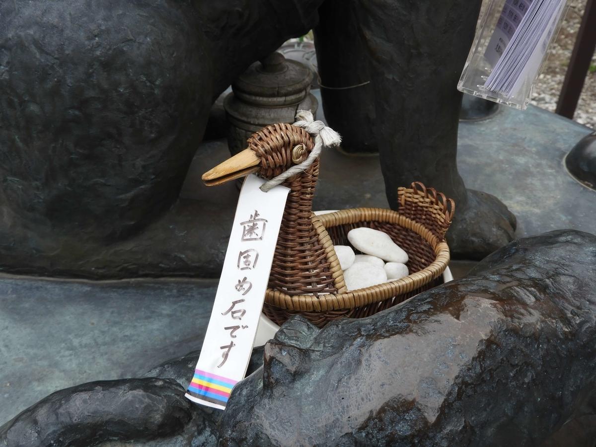 安産子宝いぬの横に置かれた歯固め石