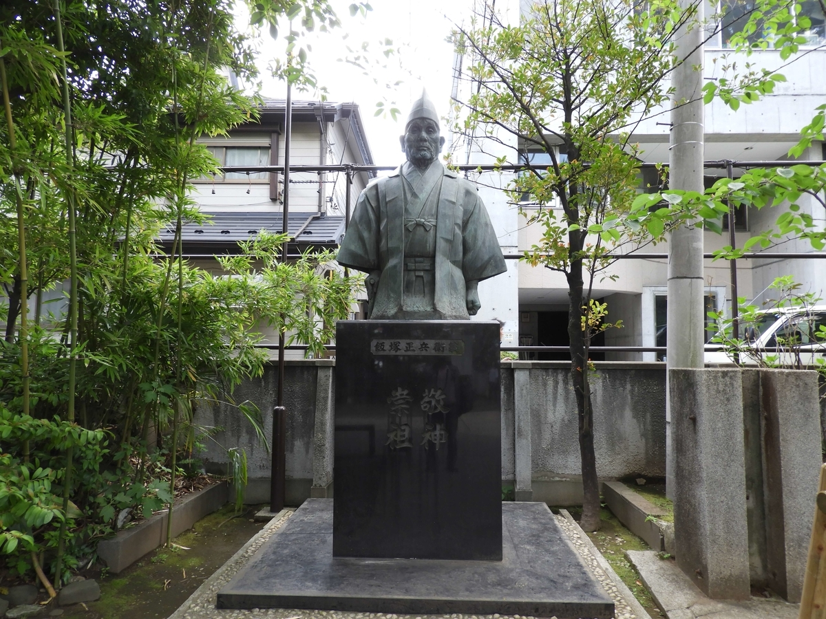 飯塚正兵衛像