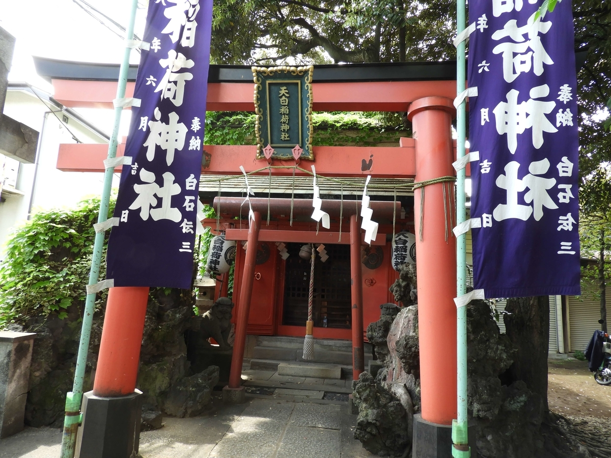 境内社の天白稲荷神社