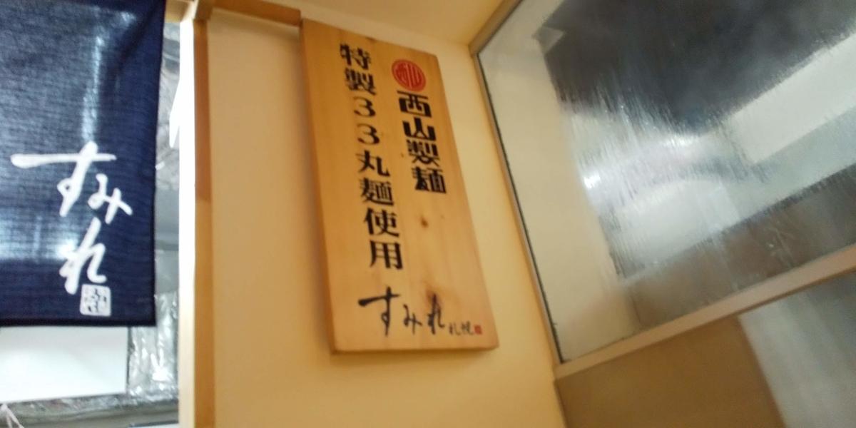 西山製麺の看板