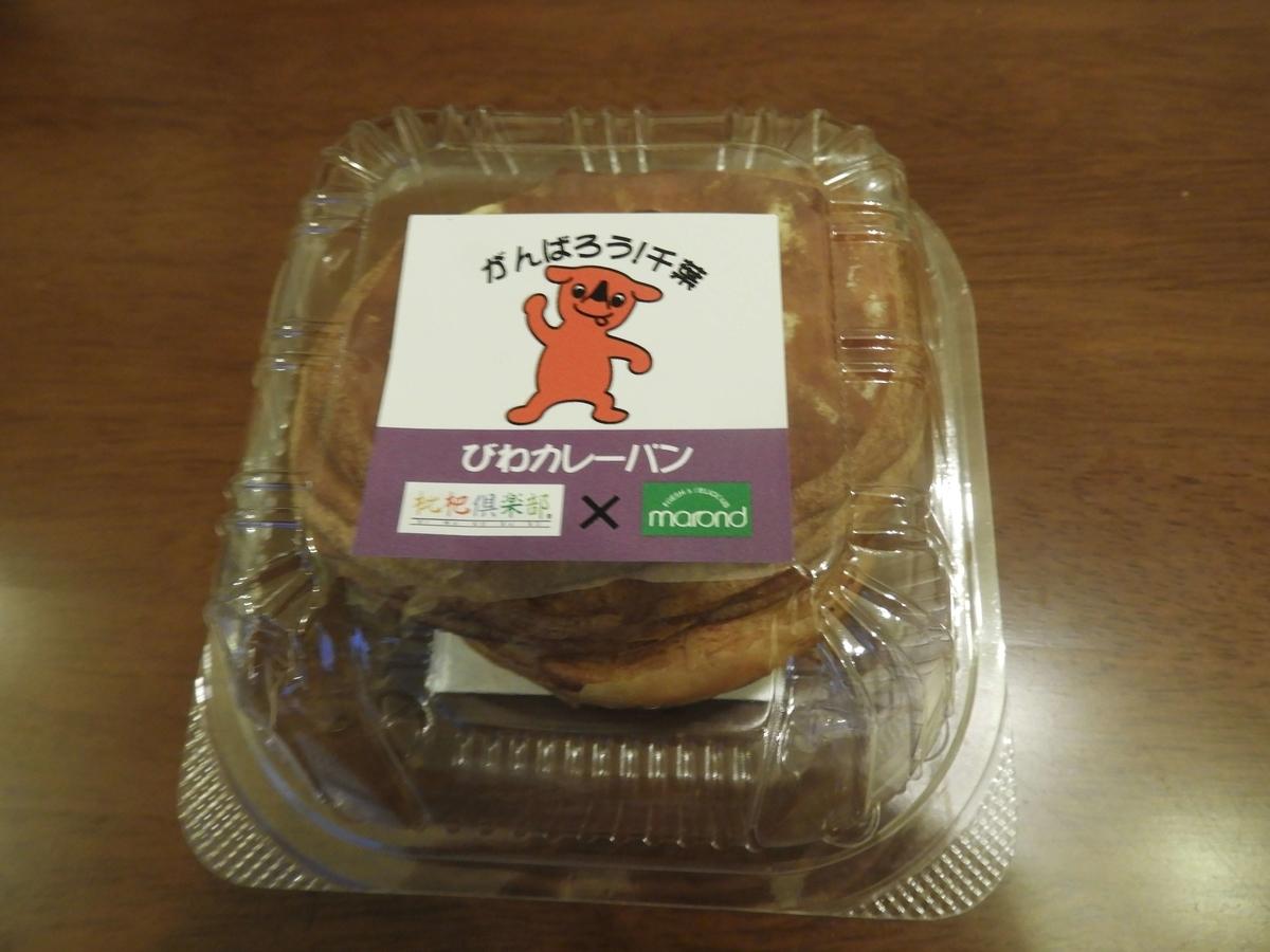 びわカレーパン