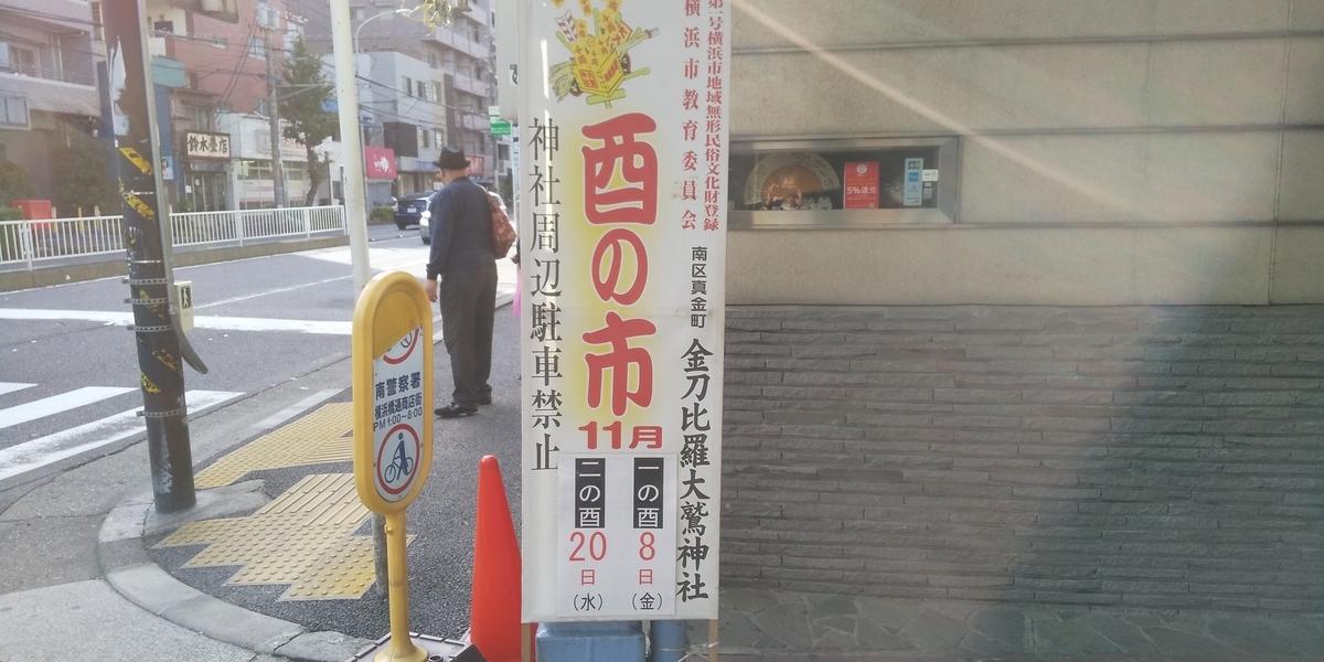 酉の市の看板