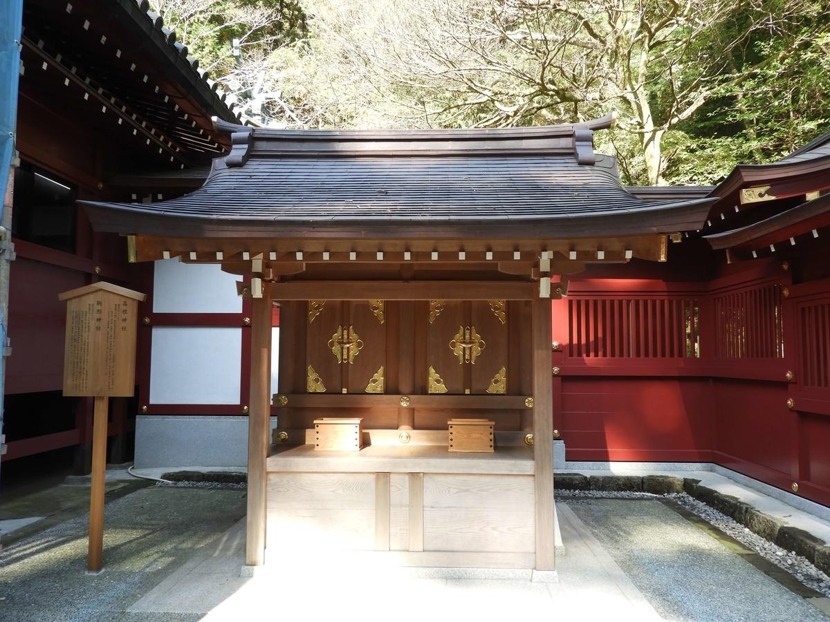 高根神社・駒形神社