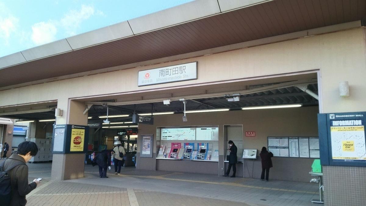 旧南町田駅