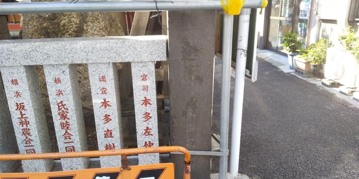 「遊郭」の文字が残された石柱