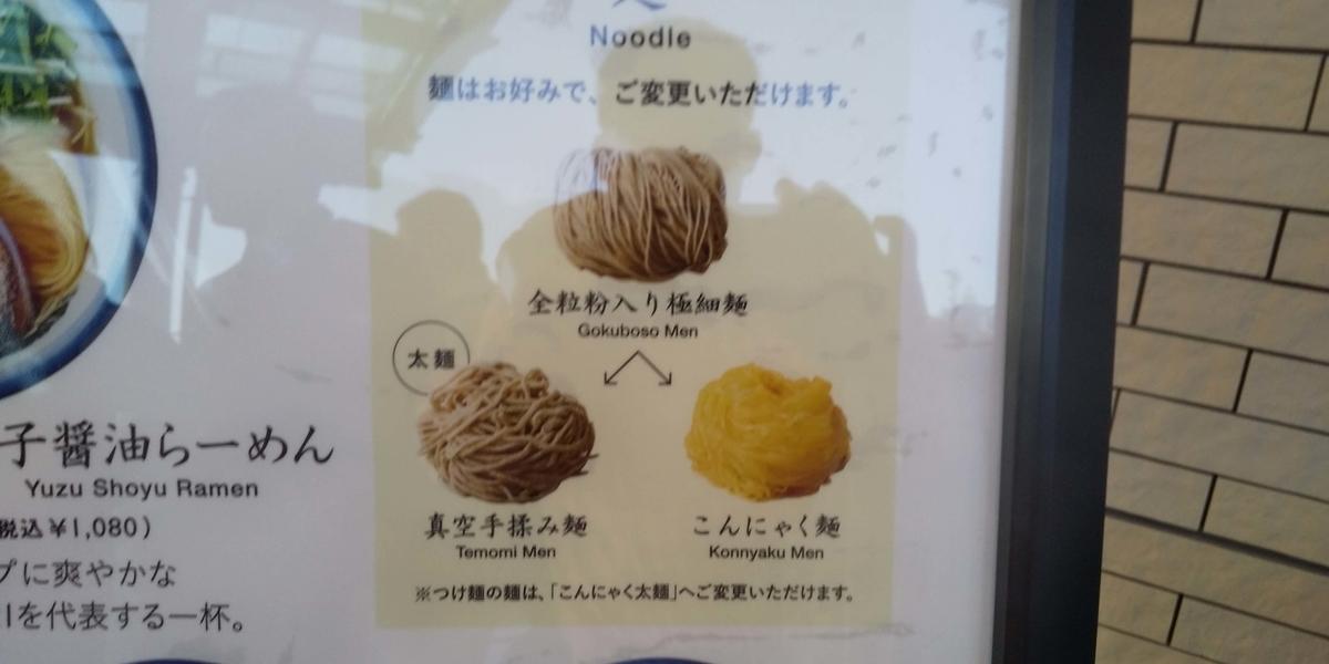 全粒粉入り極細麺
