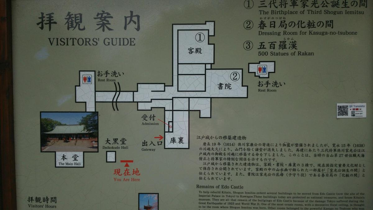御殿内部の図面