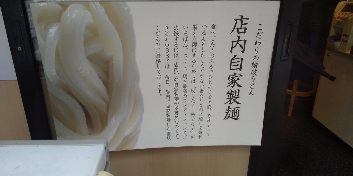 店内自家製麺の告知