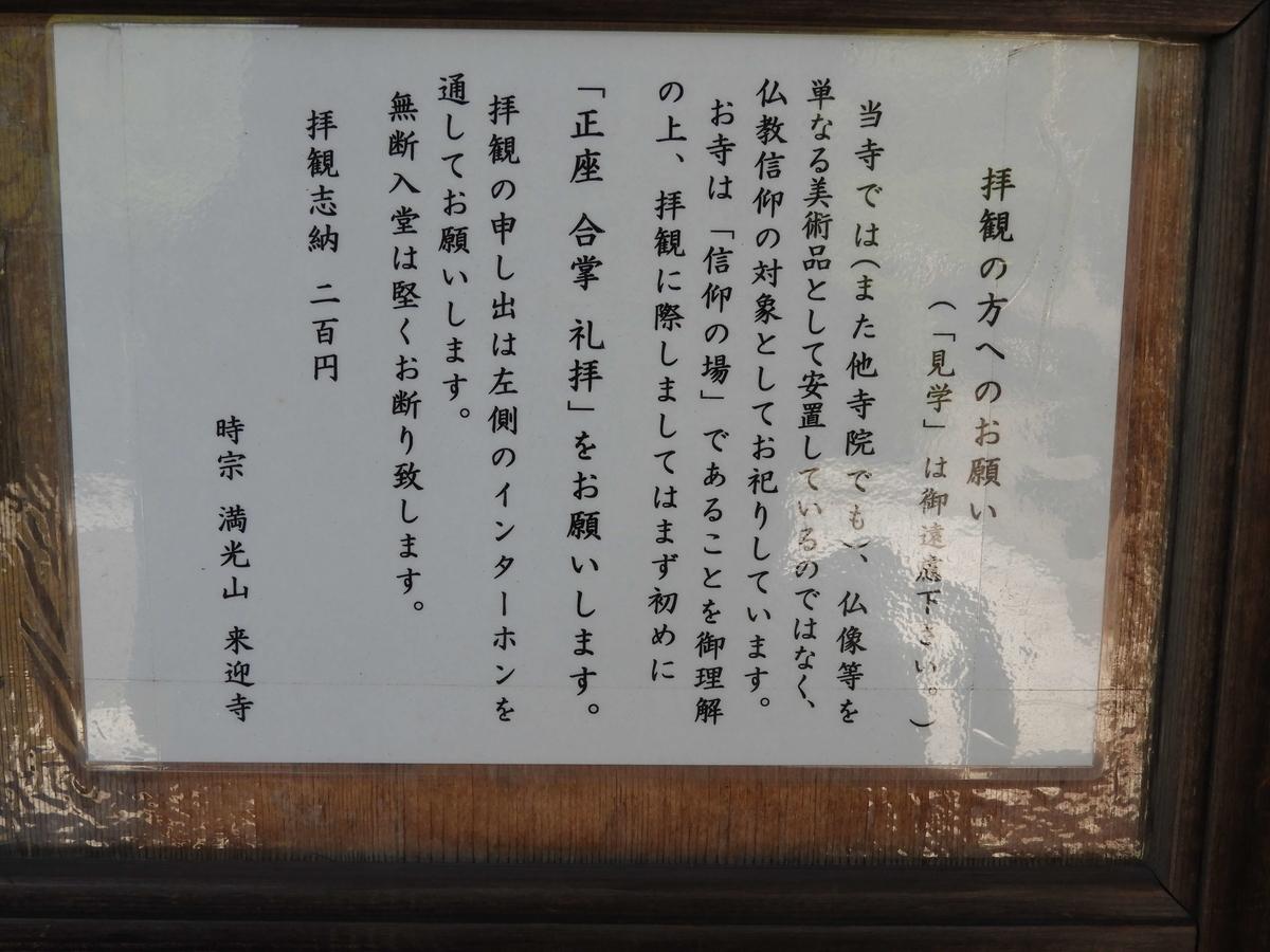 本堂の注意書き