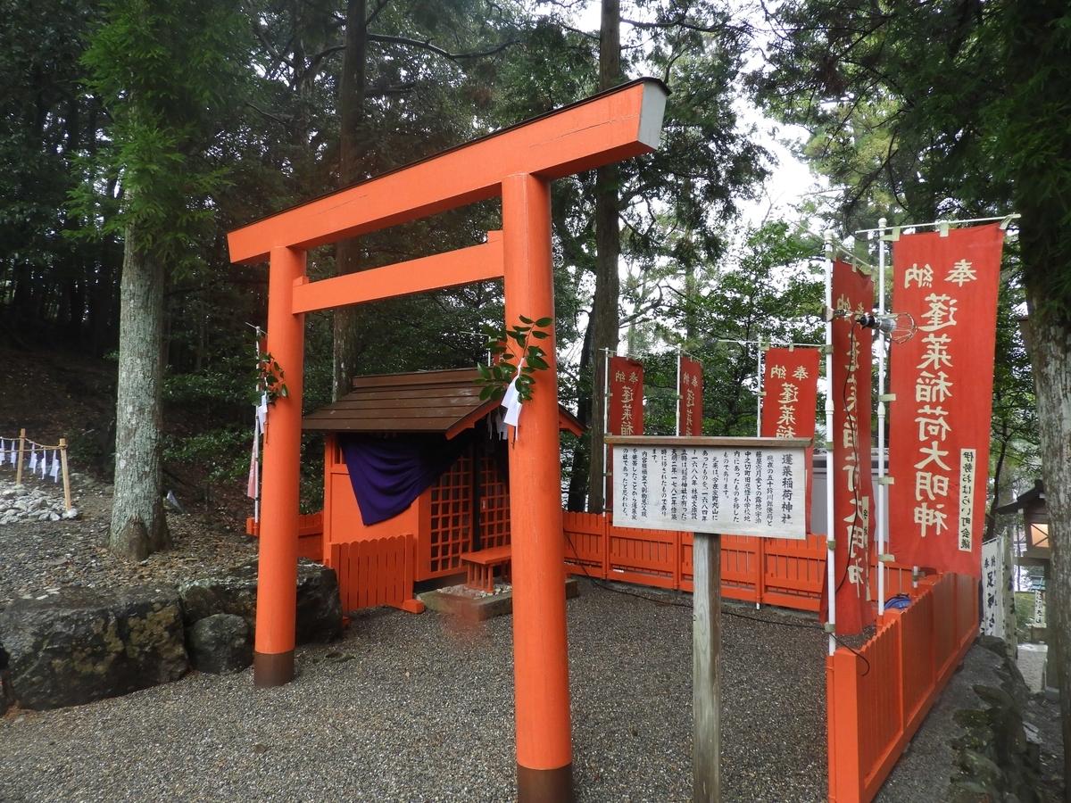 蓬莱稲荷神社