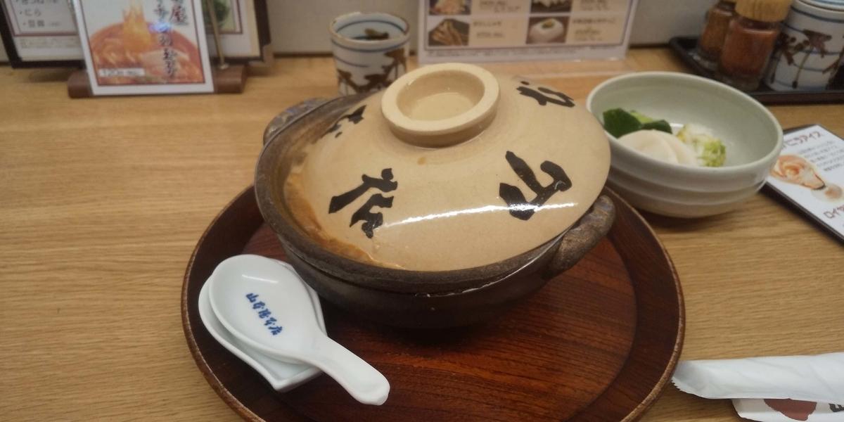 味噌煮込みうどんの土鍋