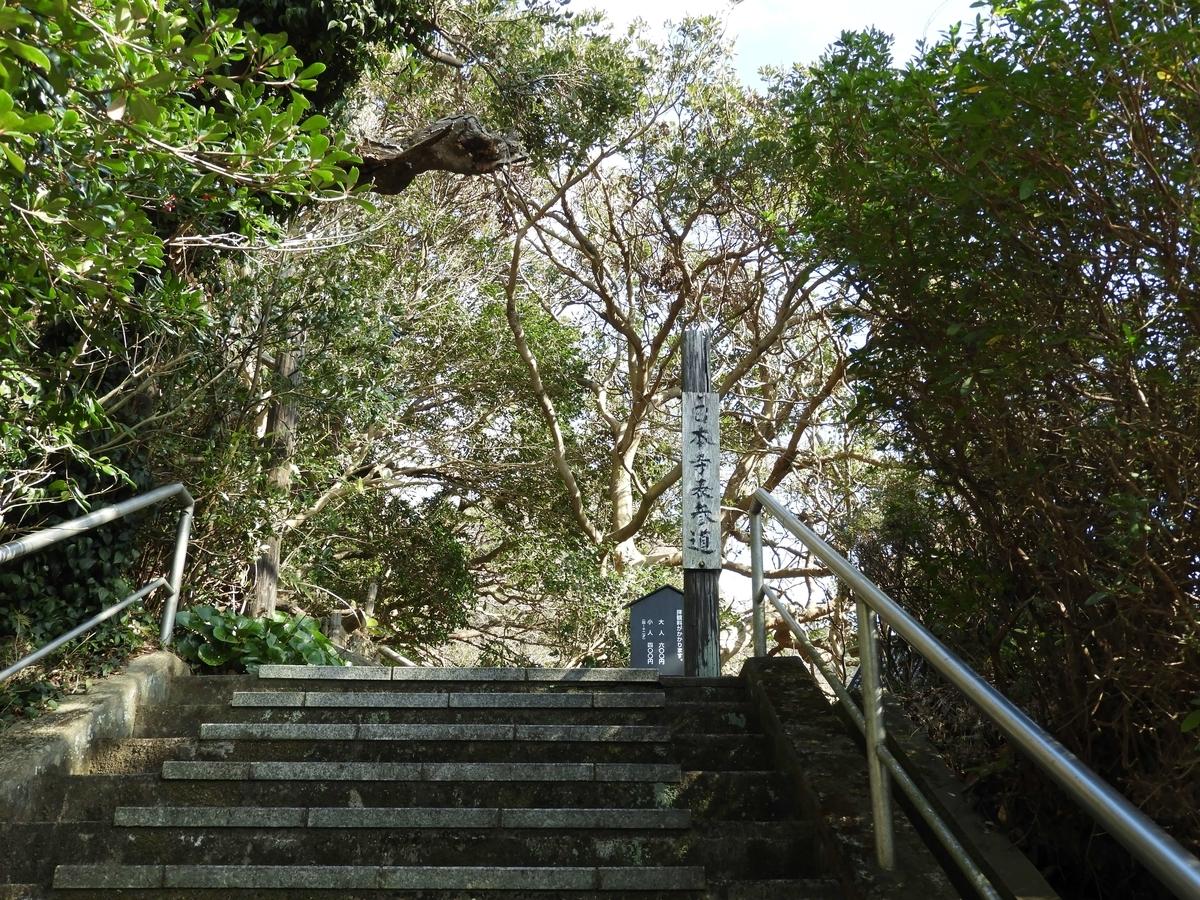 表参道の入口