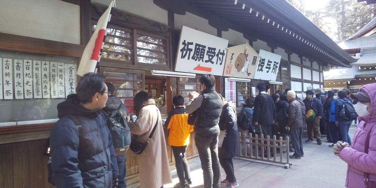 拝殿向かって左手にある授与所。多くの人が並んでいる。