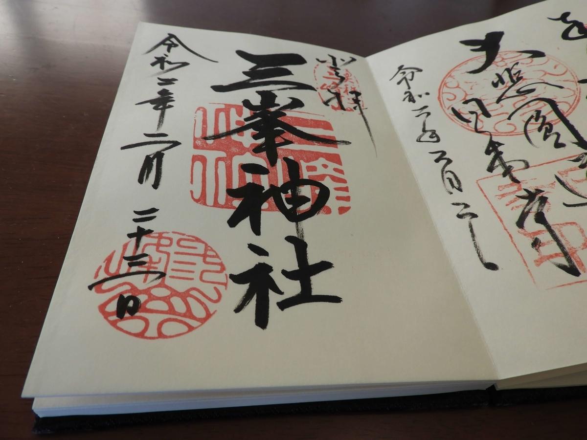 三峯神社の令和2年2月23日付御朱印。