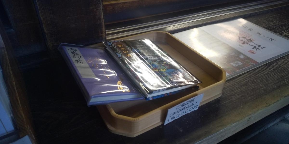 御朱印所に見本として置かれていた2種類の御朱印帳。両方ともビニールでカバーされている。