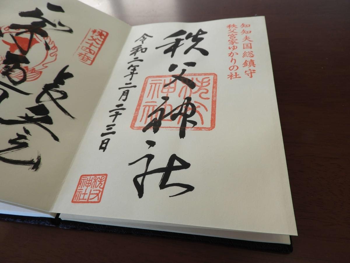 秩父神社の御朱印。「知知夫国総鎮守」と右上の記され、中央に見事な筆跡で「秩父神社」と書かれている。