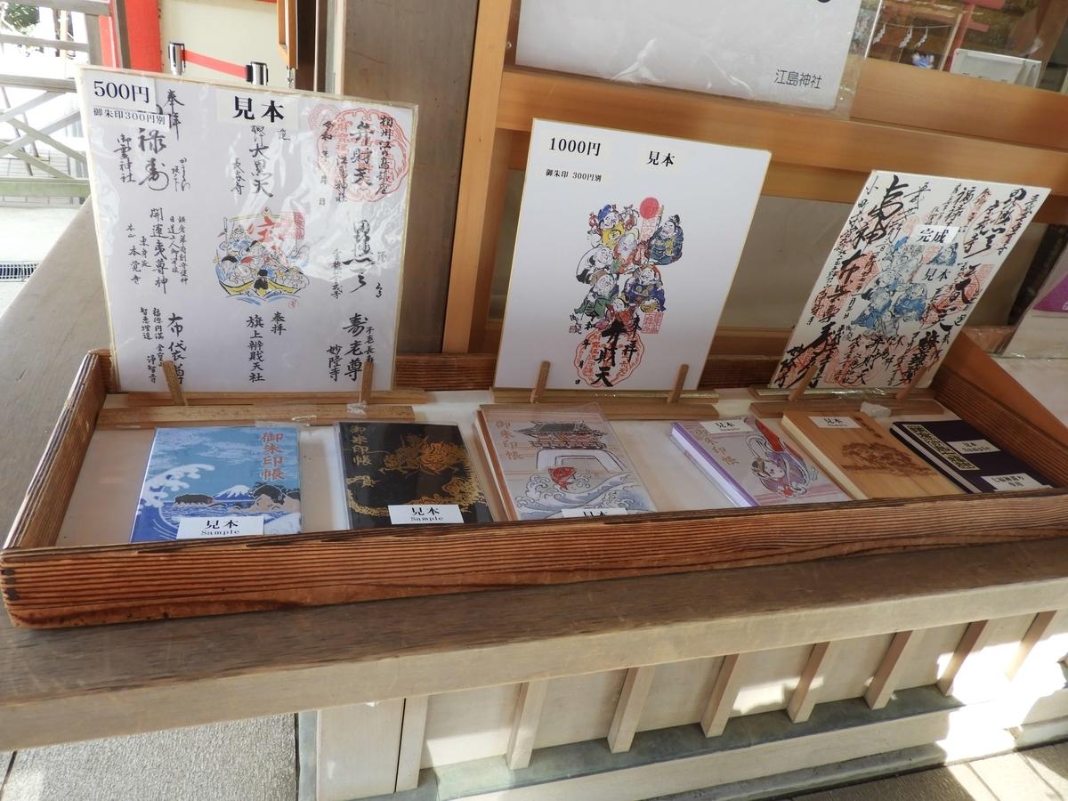 全部で5種類ある御朱印帳と3種類ある湘南江島七福神の色紙