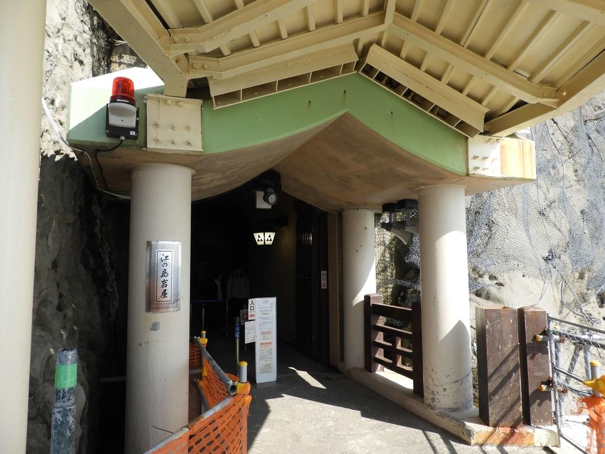 岩屋の入口