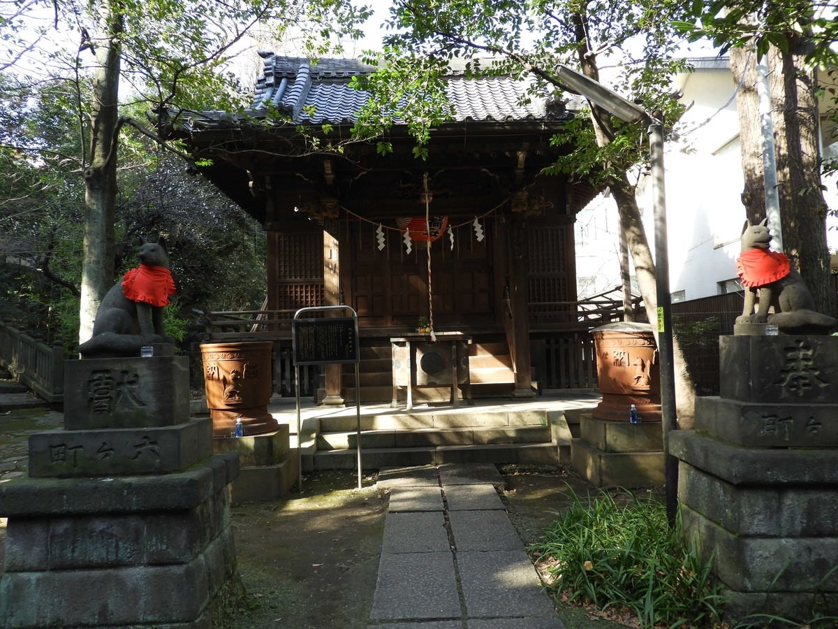 四合稲荷神社