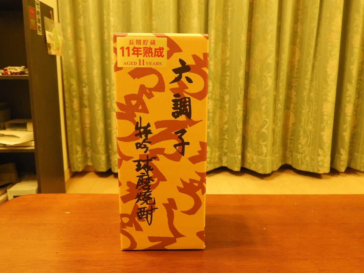 芹沢桂介デザインの箱