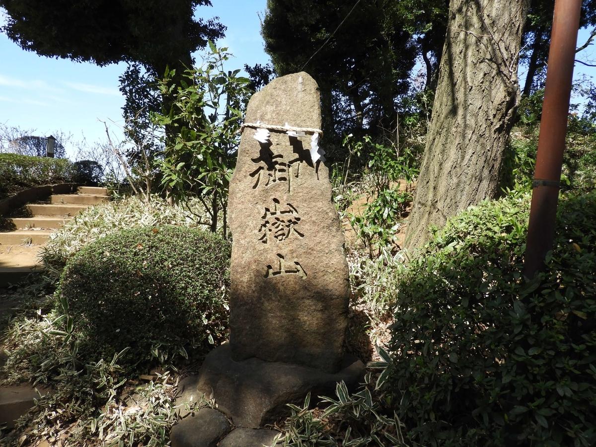御嶽山の石碑