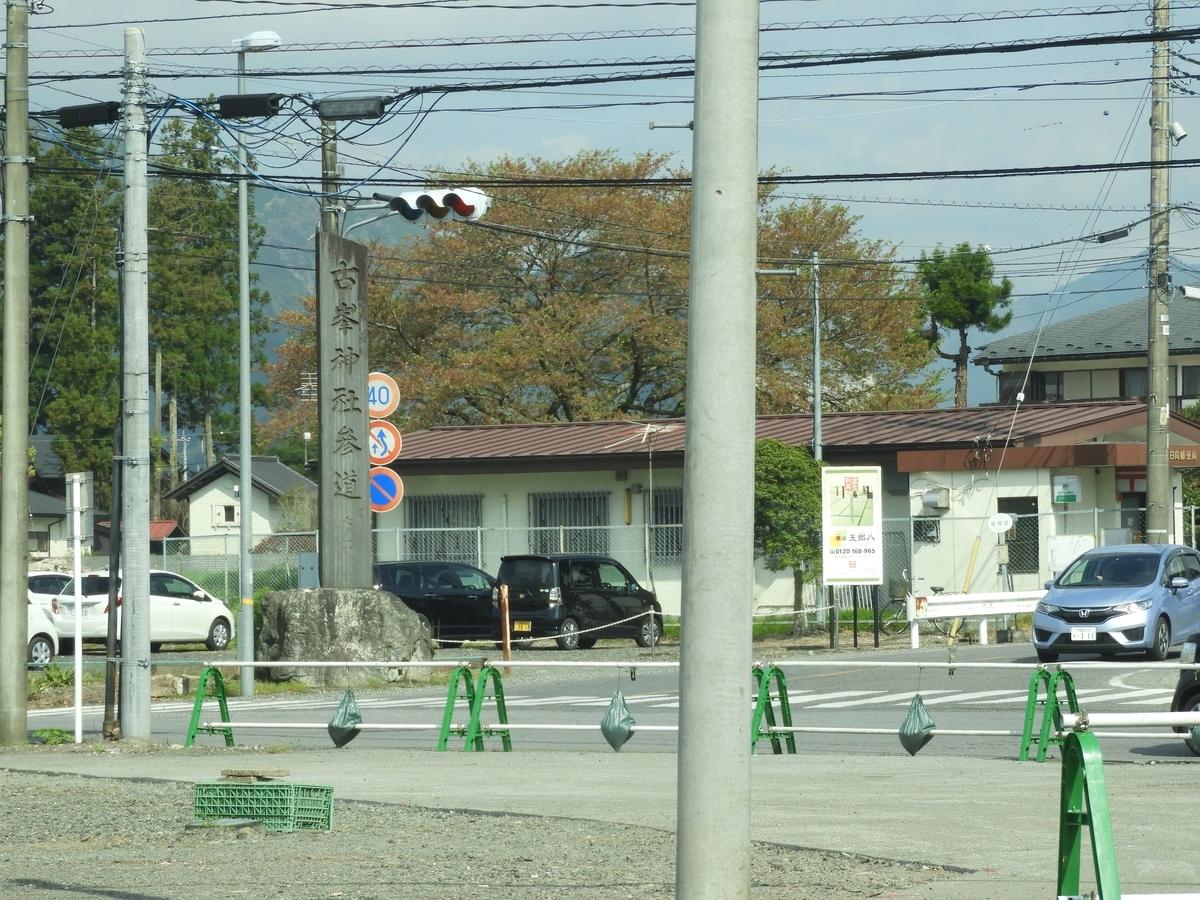 古峯神社参道の石碑