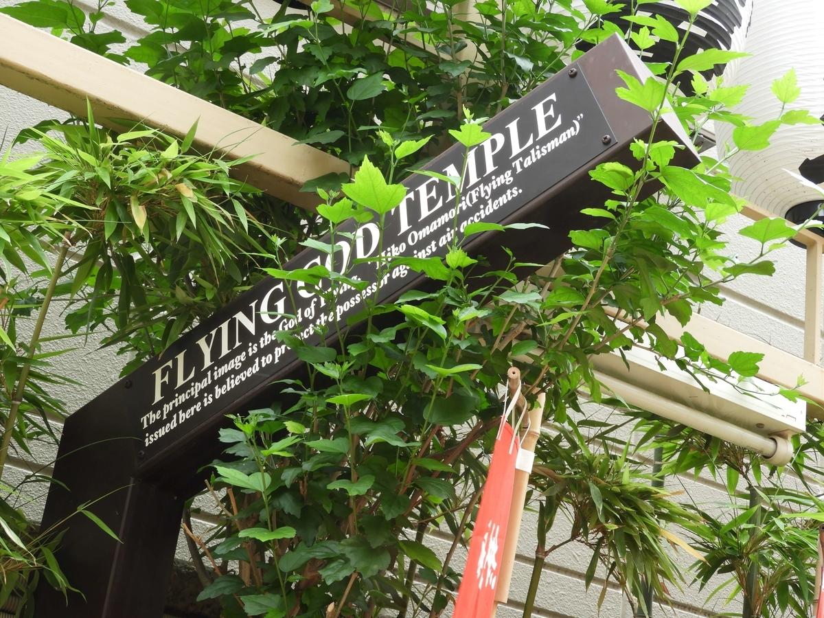寺院の英語名表記