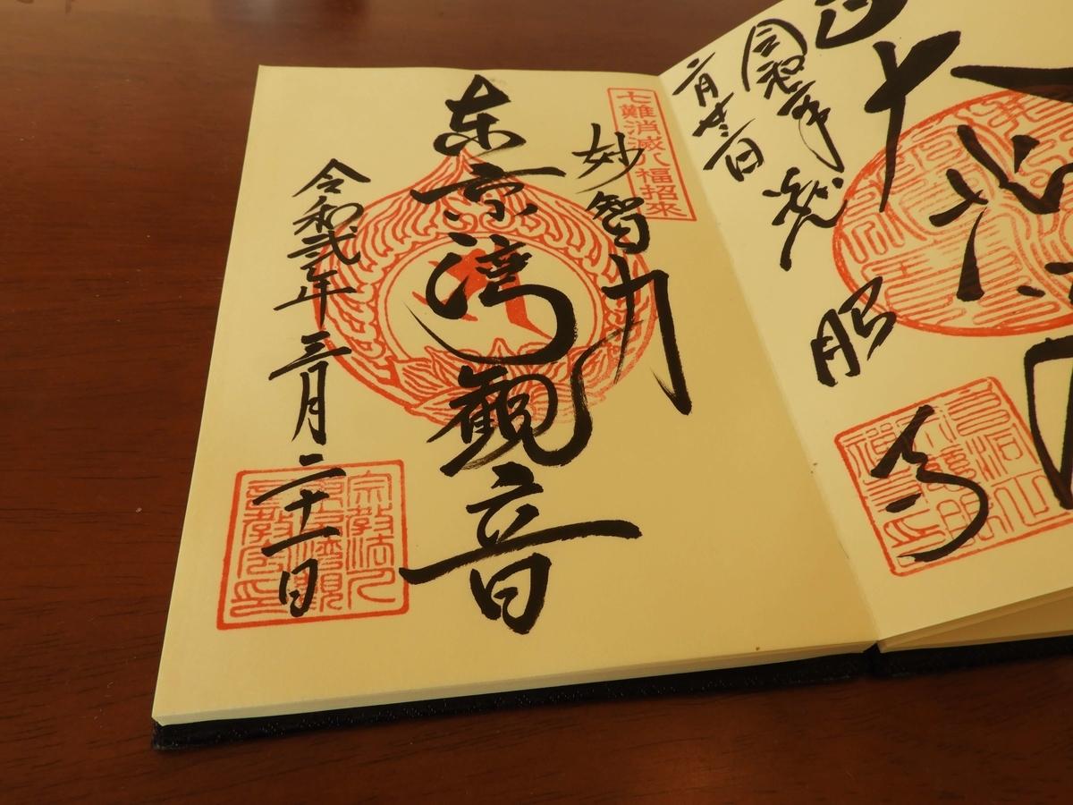 じっくりと時間をかけて書いた大変美しい書体の東京湾観音の御朱印。「東京湾観音」の他に「妙智力」と書かれている