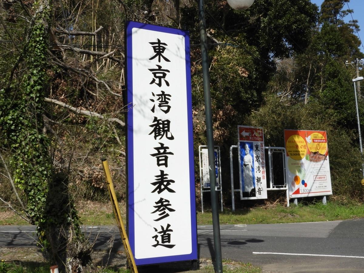 東京湾観音表参道の案内看板