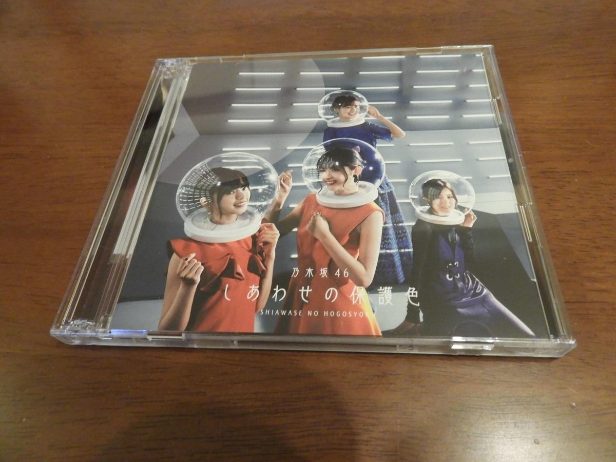 25枚目シングル「幸せの保護色」のTypeB