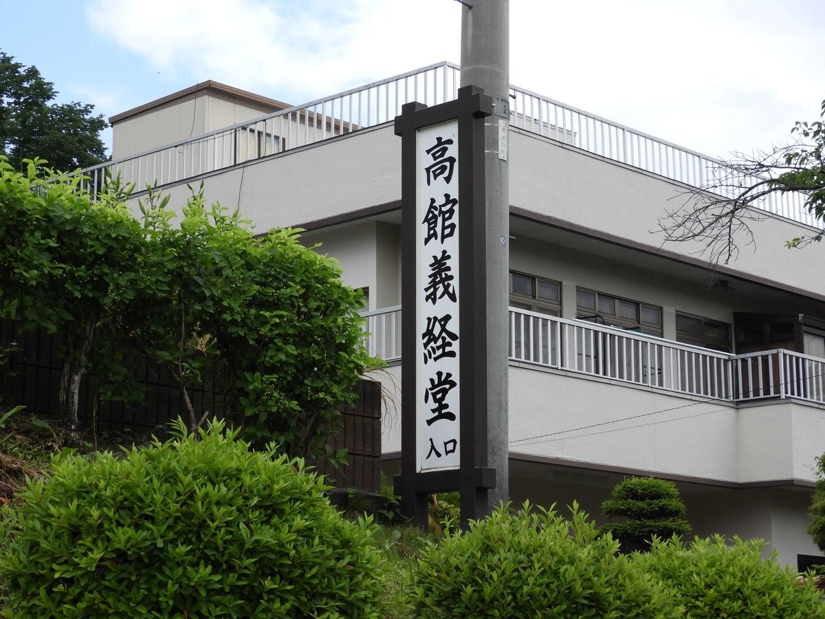 高館義経堂入口の看板