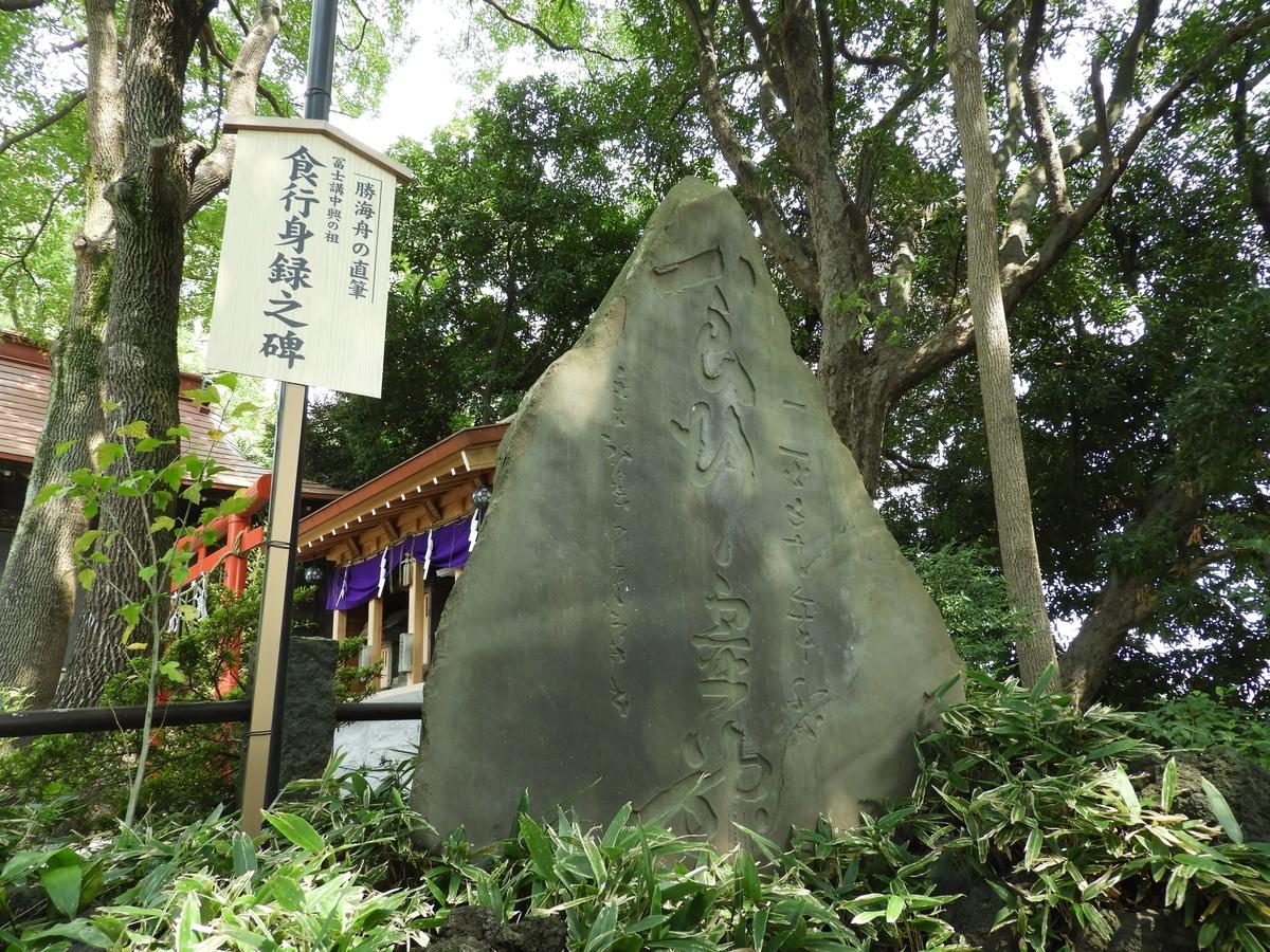 勝海舟直筆の石碑