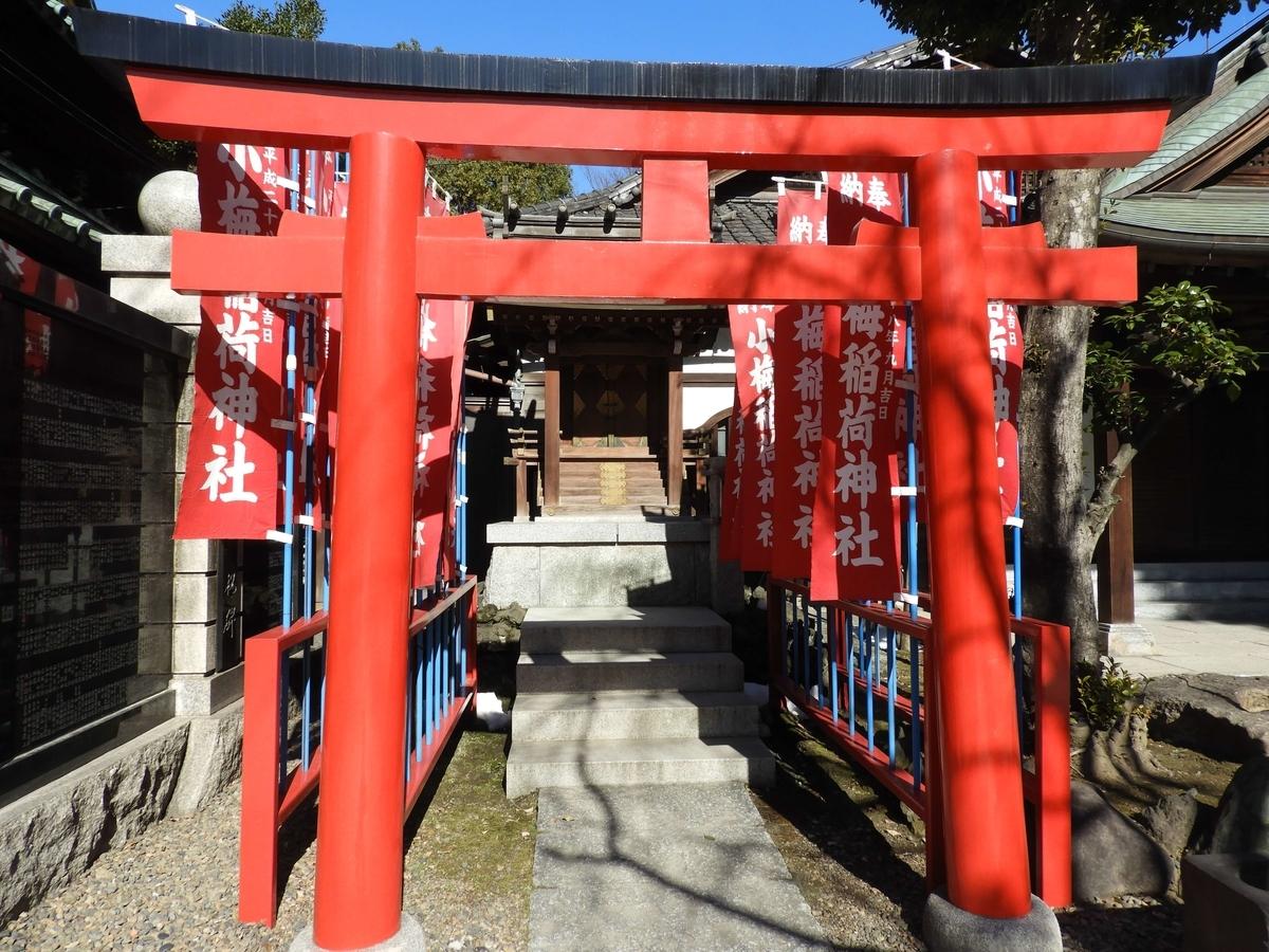 小梅稲荷神社