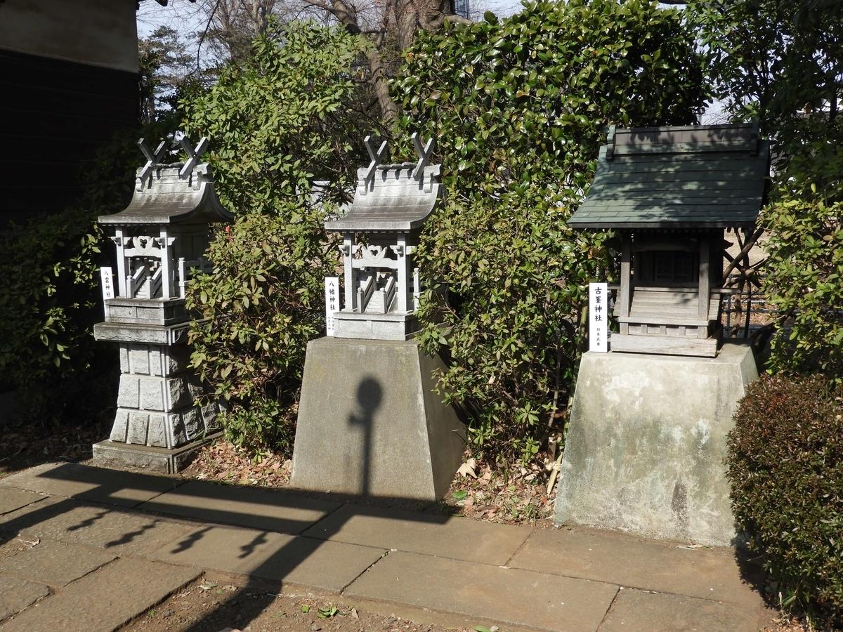 「八幡神社」「八雲神社」「古峯神社」