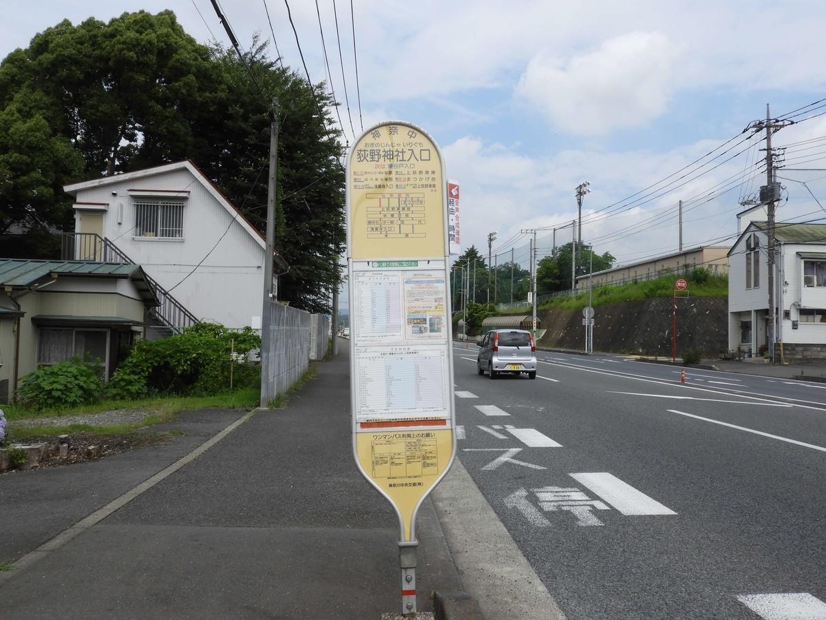 荻野神社入り口バス停