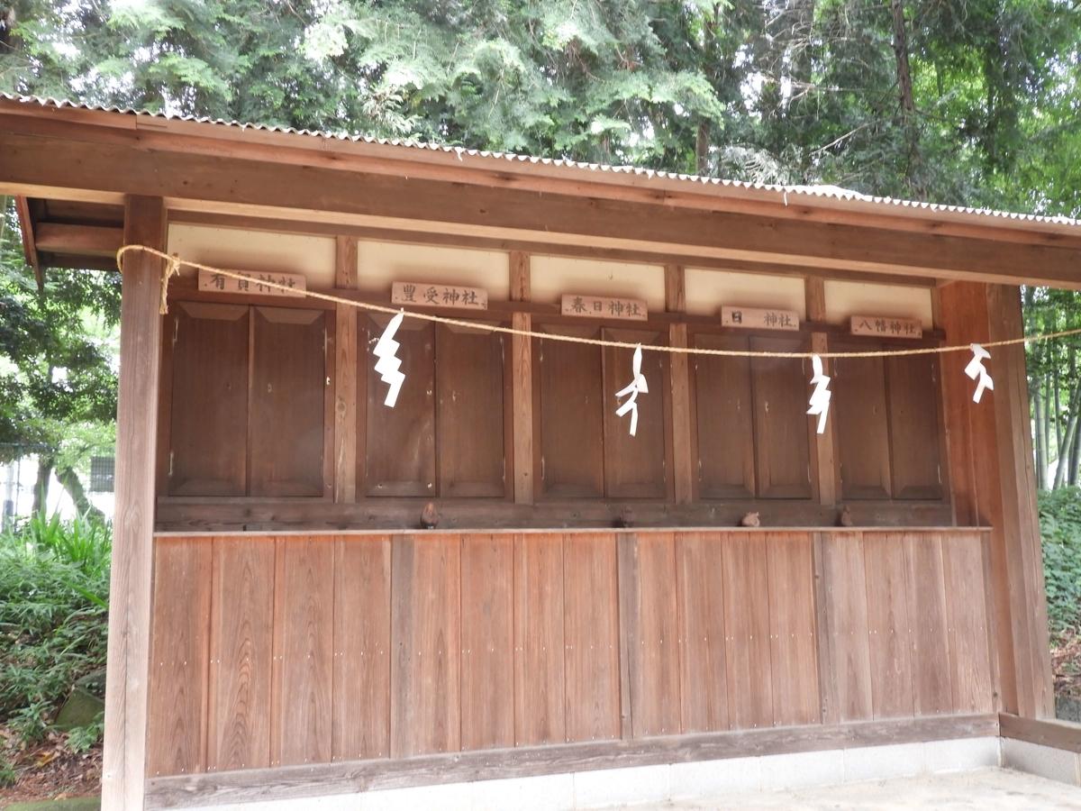 手前から有賀神社、豊受神社、春日神社、日神社、八幡神社