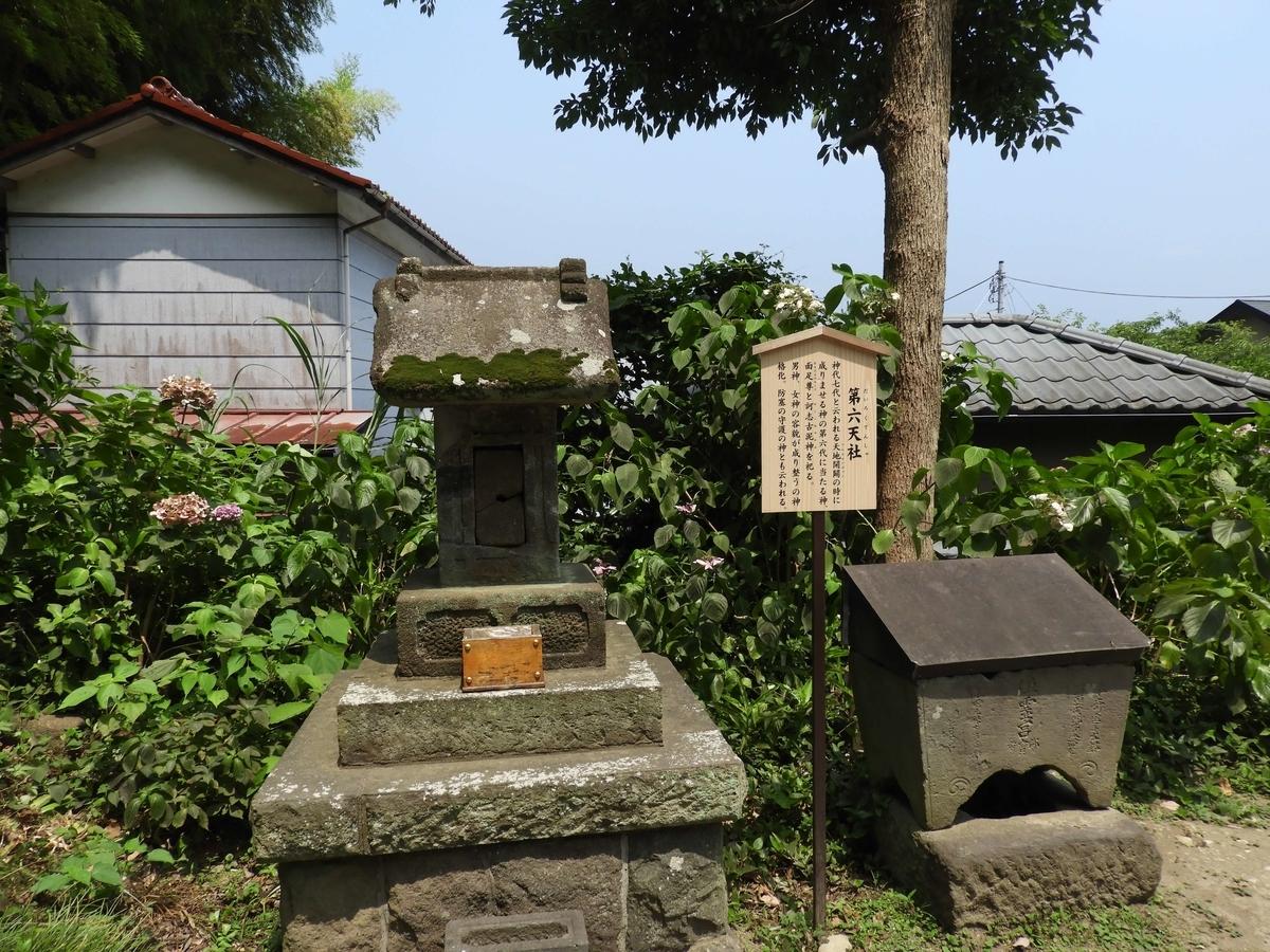 神社の敷地の端に置かれた第六天社