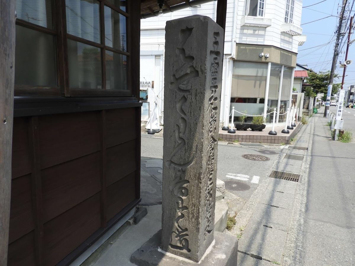 「五霊社鎌倉権五郎景政」と刻まれた道標