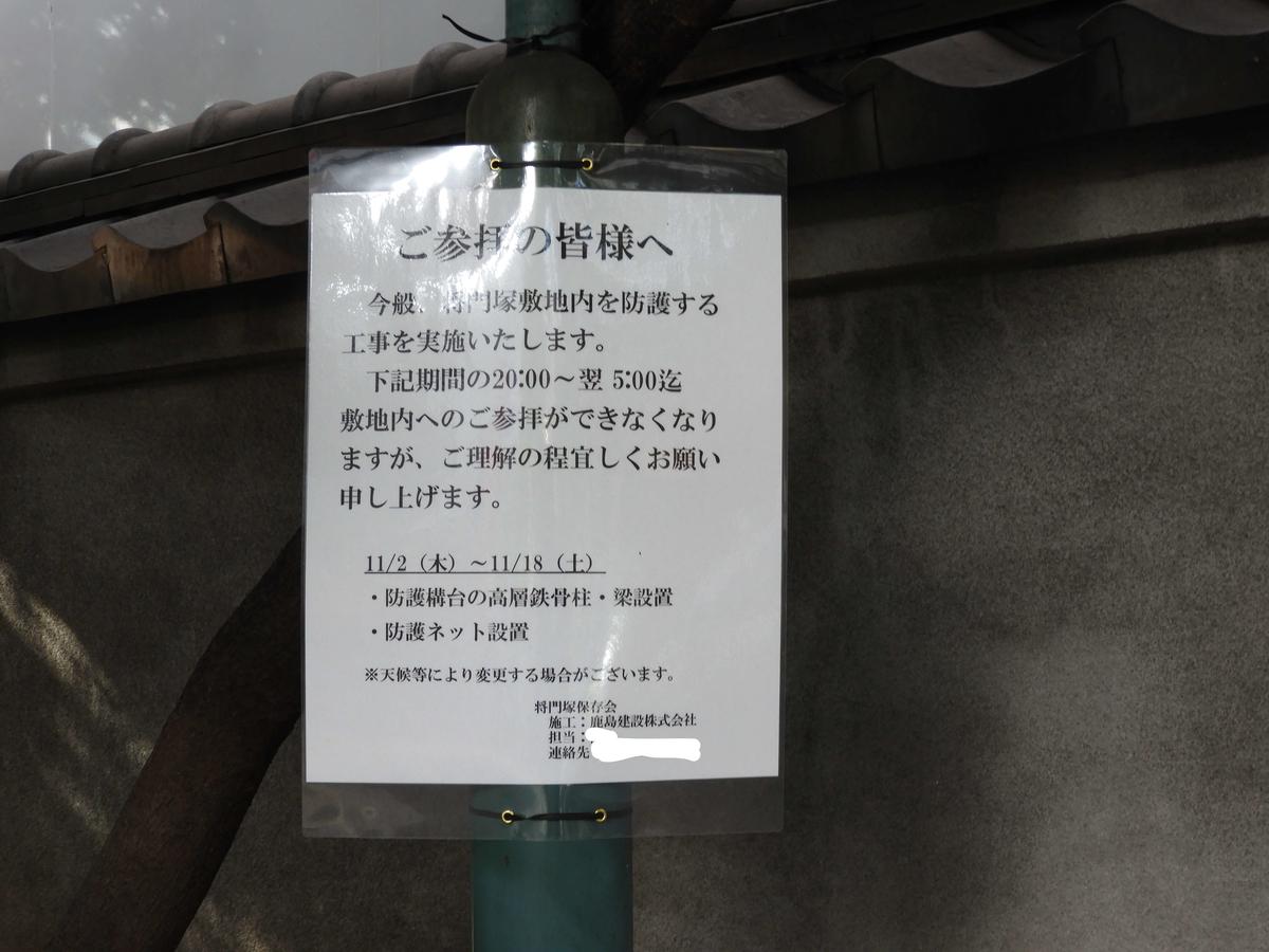 将門塚防護工事