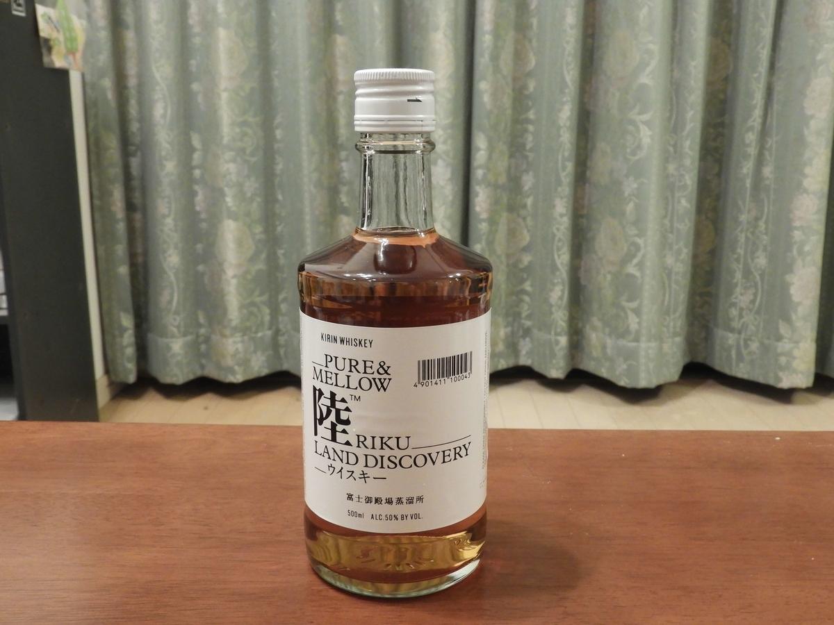 「陸」のボトル