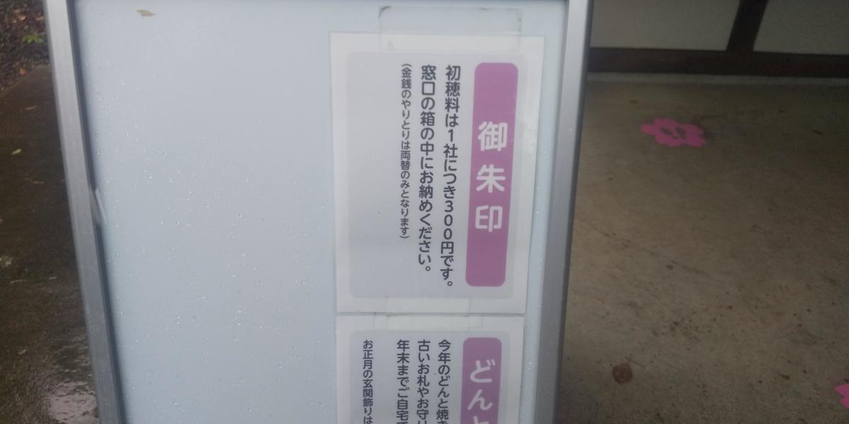 看板の注意書き