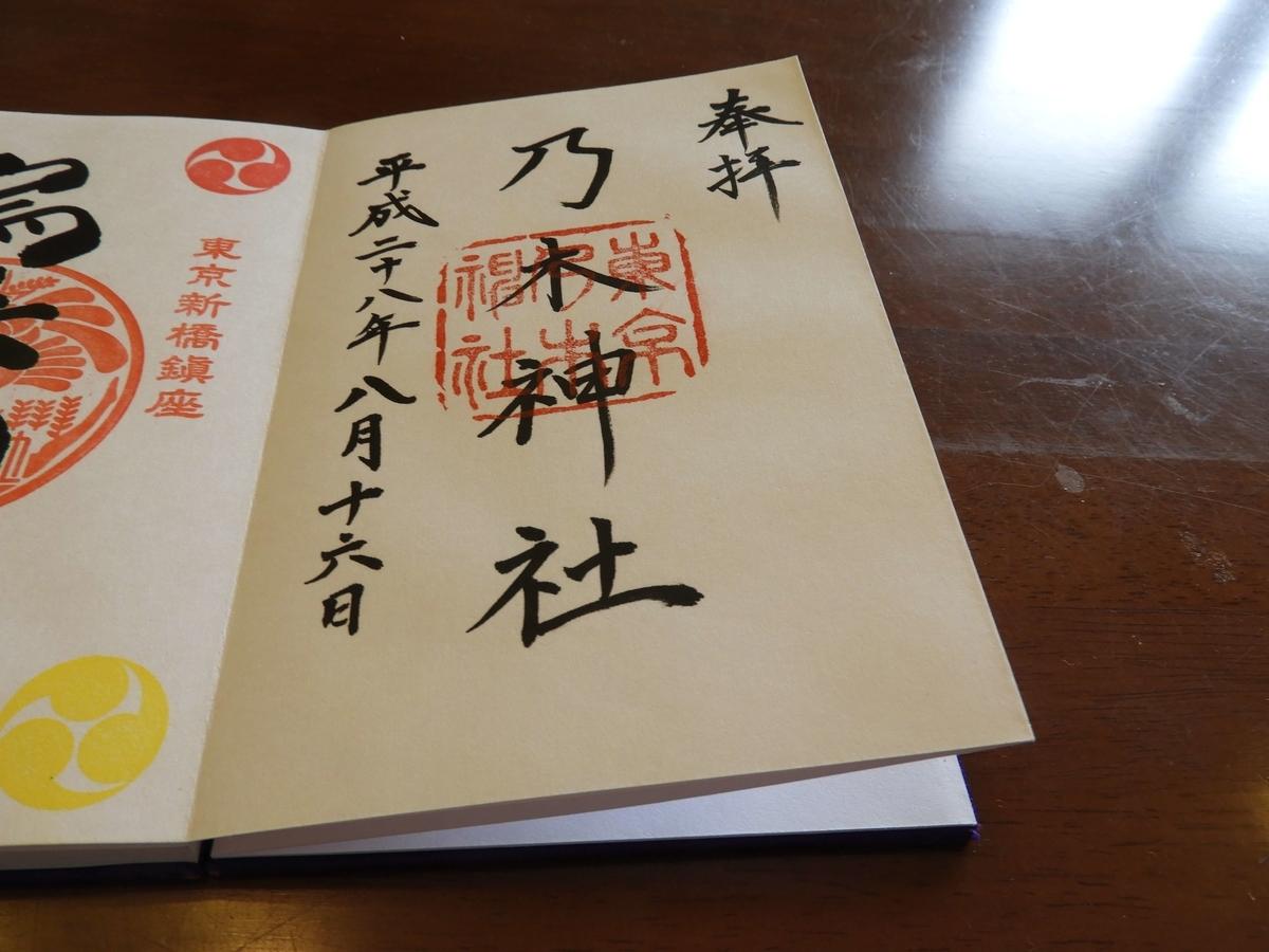 乃木神社の最新の御朱印