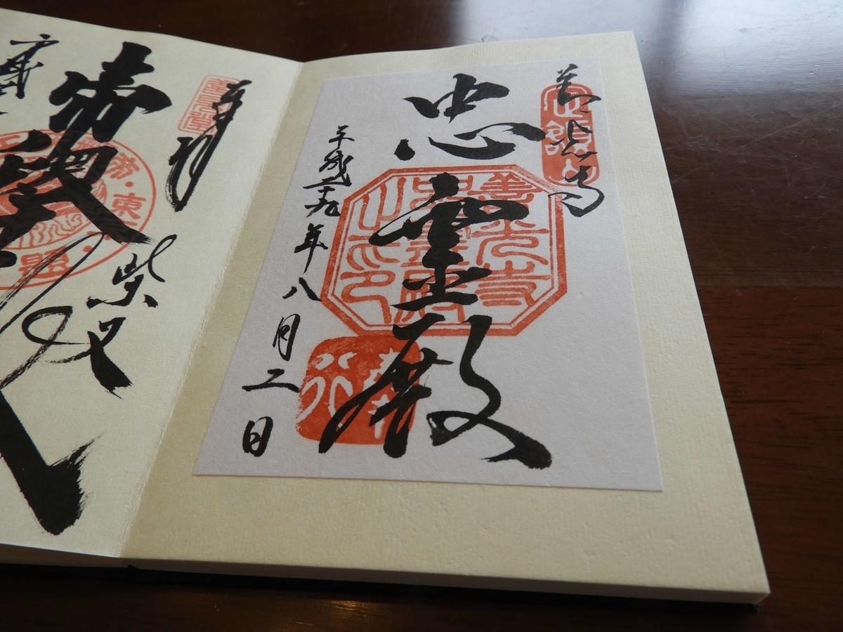 日本忠霊殿の最新の御朱印