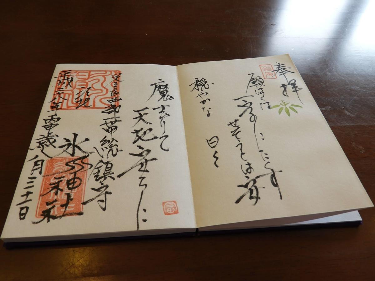 江北氷川神社の2016年の御朱印