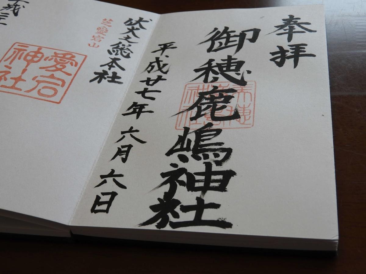 御穂鹿嶋神社の最新の御朱印