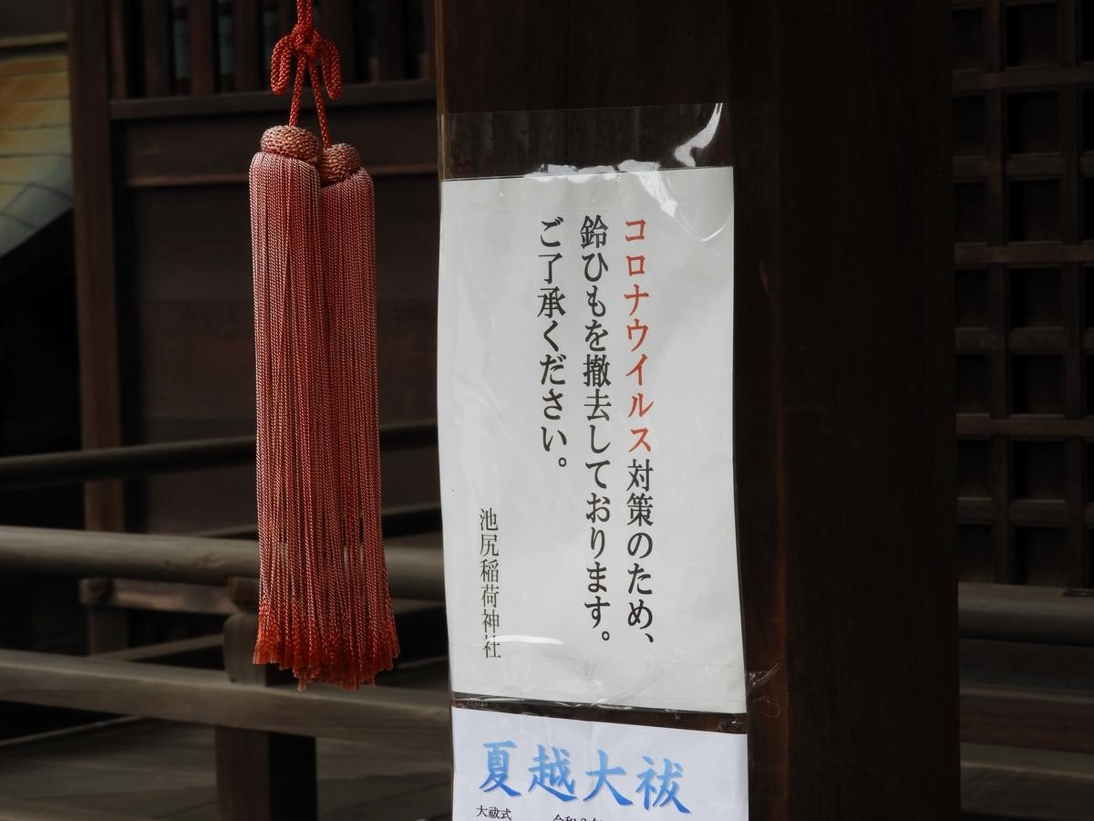 社殿の注意書き