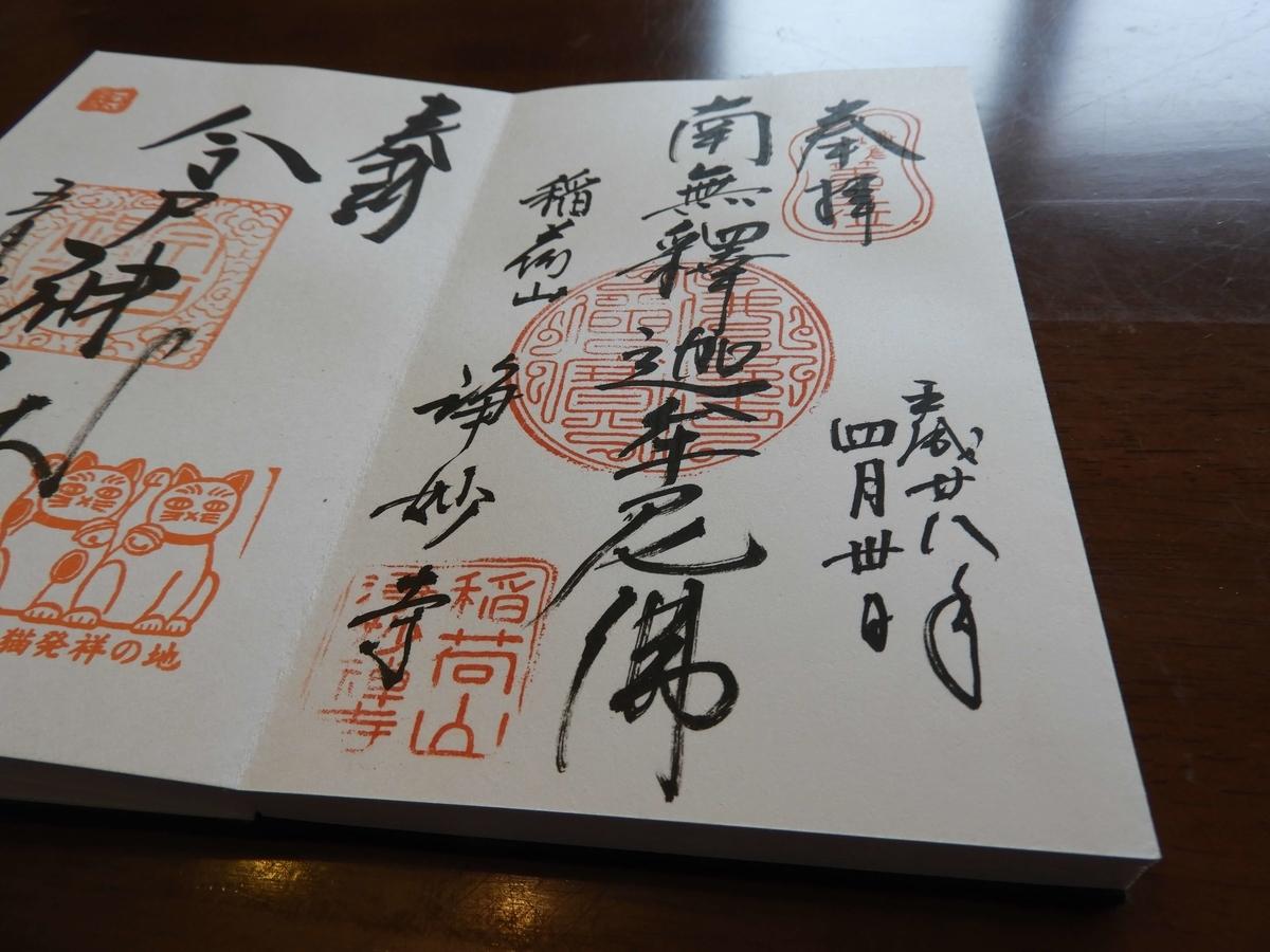 浄妙寺の最新の御朱印