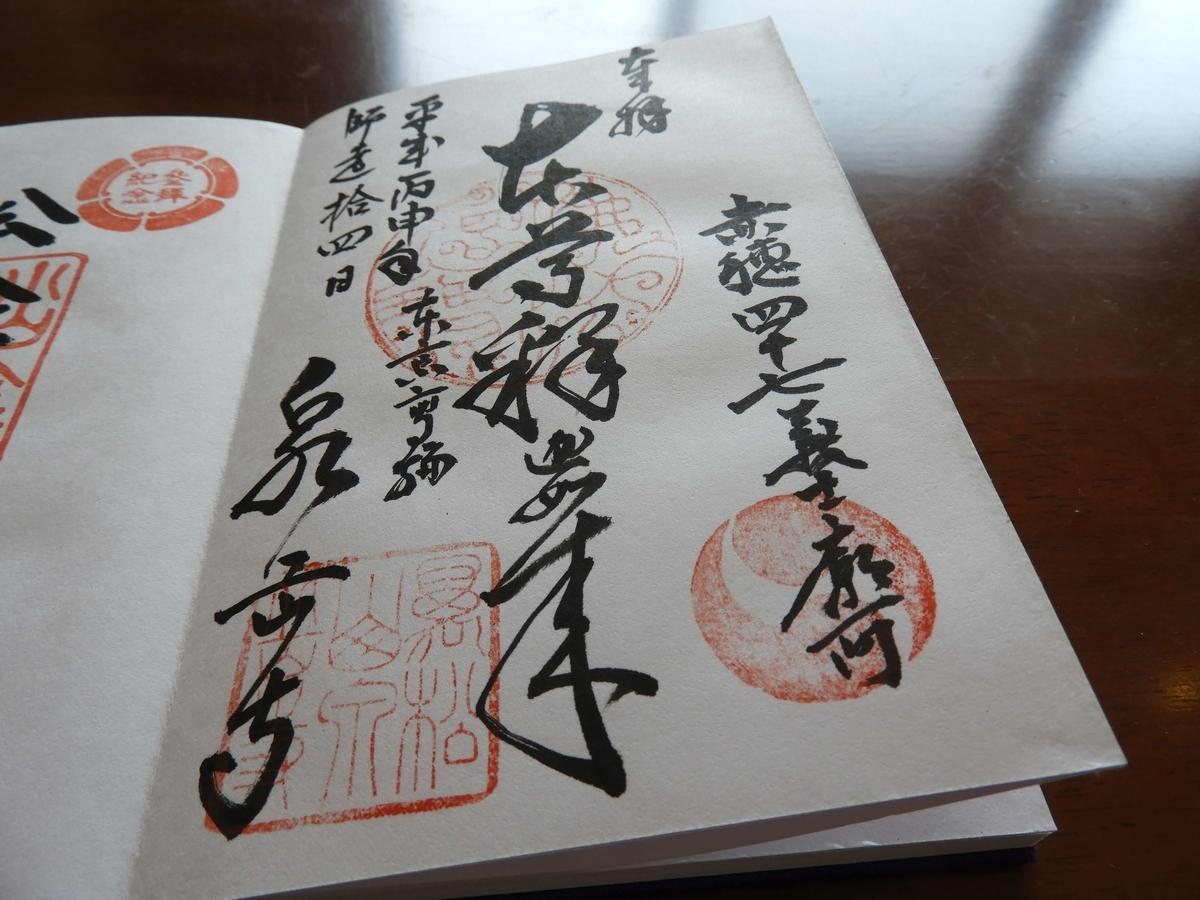 泉岳寺の最新の御朱印